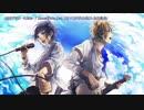 【ニコカラ】必要不可欠【on_v】(パート分け無) thumbnail