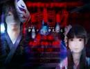 深追いしてはならぬその「夢」【死期欲-シキヨク-第7(Re)話】part1