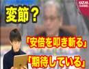 安倍を叩き斬ると言っていた山口二郎氏が変節?「リベラルじゃ手に負えない(笑)」