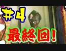 【実況】#4 なんだかだっせぇバットマンアーカムVR
