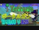 【ゆっくり】Terrariaポータルガン移動縛り#25