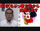 ご報告「NHKから国民を守る党」から統一地方選に出馬しますNHKをぶっ壊す