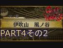 【GOD WARS】国の始まりを見つけるRPG【実況プレイ】Part4その2
