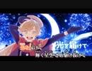 【ニコカラ】 StarMan!!! (On Vocal) 【天月×ゆりん】