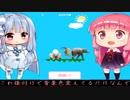琴葉姉妹がどうぶつタワーバトルを実況する動画