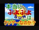 本当にぷよぷよSUNはクソゲーなのか?【太陽ぷよの使い方・攻略】