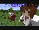 【Minecraft】二人で気ままな工業生活S2 part5【ゆっくり実況】