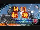 【地球防衛軍5】毎日隊員ご~のEDFご~ M13【実況】