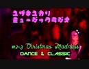 ゆづきゆかりミュージックラジオ #2-3 クリスマスダンス&クラシック