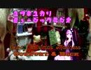 ゆづきゆかりミュージックラジオ #2-2 クリスマスカントリー&ロック