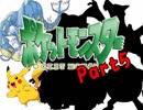 【実況】ポケットモンスター ポケスペ part05