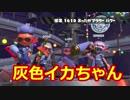 【実況】シューティング雑魚っぱがのんびりやるsplatoon2 part52 アウター派