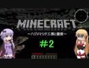 【minecraft】ハジメマシテ工業と魔術 その2 【VOICEROID実況】
