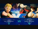 CapcomCup2017 スト5 1回戦 かずのこ vs BigBird