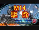 【地球防衛軍5】毎日隊員ご~のEDFご~ M14【実況】 thumbnail