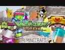 【日刊Minecraft】最強の匠は誰か!?DQM勇者編 伝説のLV上げ【4人実況】
