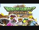【日刊Minecraft】最強の匠は誰か!?DQM勇者編 伝説のLV上げ第2章【4人実況】