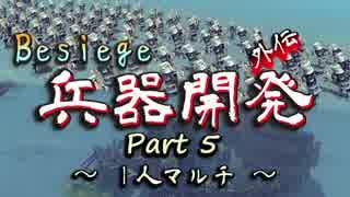 【Besiege】兵器開発 外伝 Part5【実況】