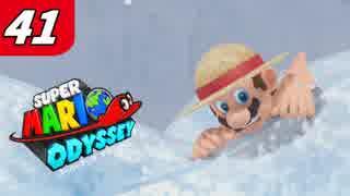 【マリオオデッセイ】不思議な帽子と魅惑の世界渡航 Part41 真冬の海パン