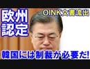 【欧州が韓国に制裁措置を検討】 韓国を尊重できない国だと認定!