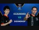 CapcomCup2017 スト5 TOP24Losers かずのこ vs Didimokof