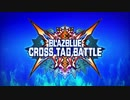 BLAZBLUE CROSS TAG BATTLE PSX2017トレーラー