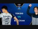 CapcomCup2017 スト5 TOP16Winners ときど vs ボンちゃん