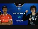 CapcomCup2017 スト5 TOP16Losers ProblemX vs ふ~ど