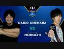 CapcomCup2017 スト5 TOP12Losers ウメハラ vs ももち