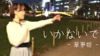 【華夢姫】いかないで【踊ってみた】 thumbnail
