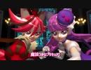 【ショコラ・マカロン】CURE UP↑RA♡PA☆PA!〜ほほえみになる魔法〜【MMD】
