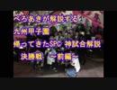 【スプラトゥーン2】九州甲子園優勝者ぺろあきによる神試合解説決勝1