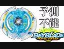 第25位:真お一人様ベイブレード大会【4】バースト狙い thumbnail