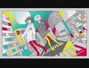 第87位:ダンスワナビーダンス / flower 音街ウナ