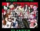 【東方ニコカラ】Welcome To My Live/FLANKER