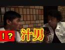 【RYOTA.PRODUCE】天職っぽいから〇〇男優に応募してみた【#64】