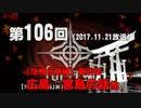 【GODforest】第106回【地域伝承編】第36回「広島─宮島の話他」
