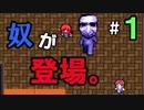 #1【実況】幽霊女とブルーベリーから逃げたい【ヒトリボッ血With青鬼】