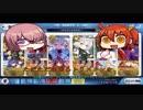 ゆっ……リヨぐだ子のトリスタンLV.100記念動画