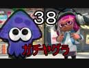 【スプラトゥーン2】イカちゃんの可愛さは超マンメンミ!38【ゆっくり】