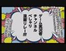 べしゃり漫画リレー(ゲスト:スナザメ、牛沢、トシゾー) 2/2