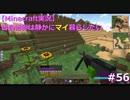 【Minecraft実況】吉良吉影は静かにマイ暮らしたい 第56話