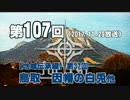 【GODforest】第107回【地域伝承編】第37回「鳥取─因幡の白兎他」