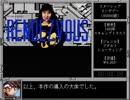 X68000版スターシップランデブー_RTA_13分38秒40