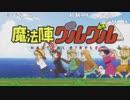 第90位:魔法陣グルグル(2017)アニメOP2装飾コメントアート(2017/12/10)