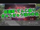 スーパー南条タイム その56 【平成ジェネレーションズFINAL】