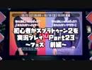 初心者がスプラトゥーン2を実況プレイ Part23~フェス前編~:倉麻るみ子