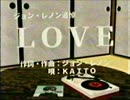 KAITO LOVE (ジョン・レノンカバー)
