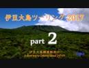 伊豆大島ツーリング2017 [ part2 ] - A short trip to Oshima Island
