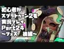 初心者がスプラトゥーン2を実況プレイ Part24~フェス後編~:倉麻るみ子